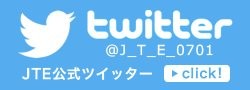 JTE公式twitterアカウント