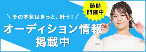 その本気はきっと叶う!JTEオーディション情報掲載中!!
