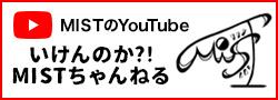 本格演劇集団MIST Youtube公式チャンネル