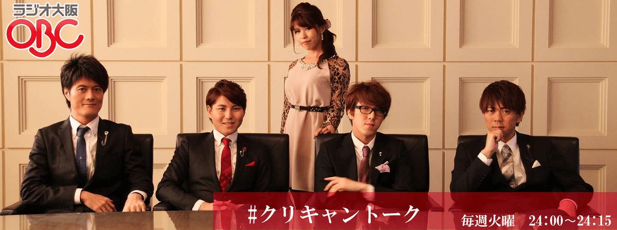 【随時募集】ラジオ大阪に出演したいミュージシャン大募集!