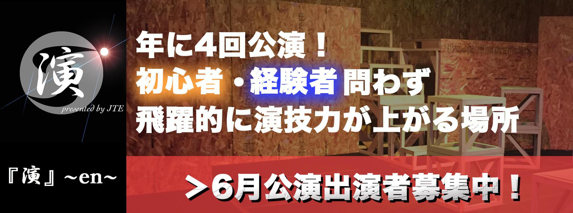 舞台『演』~en~ Vol,2 出演者大募集!