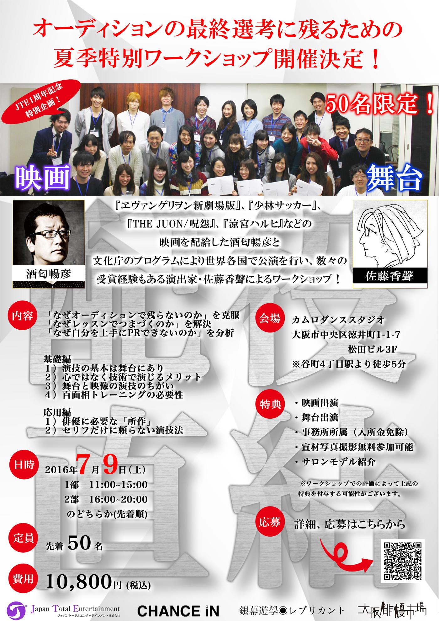 【祝☆1周年!】豪華講師陣による ワークショップ & 選考会