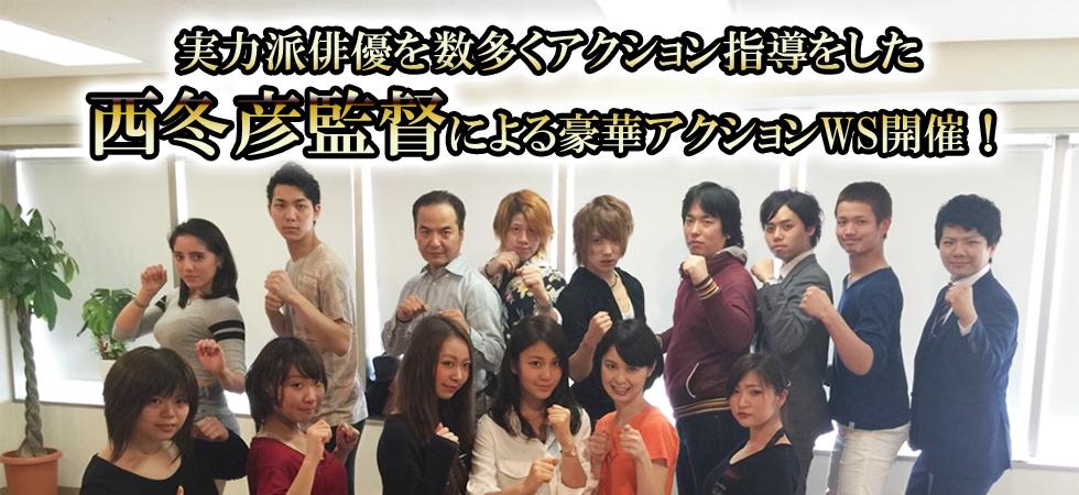 【西日本唯一】西冬彦監督のアクションWS開催決定!