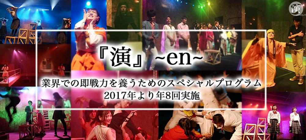 【大阪舞台】『演』~en~ Vol,11.12 オーディション