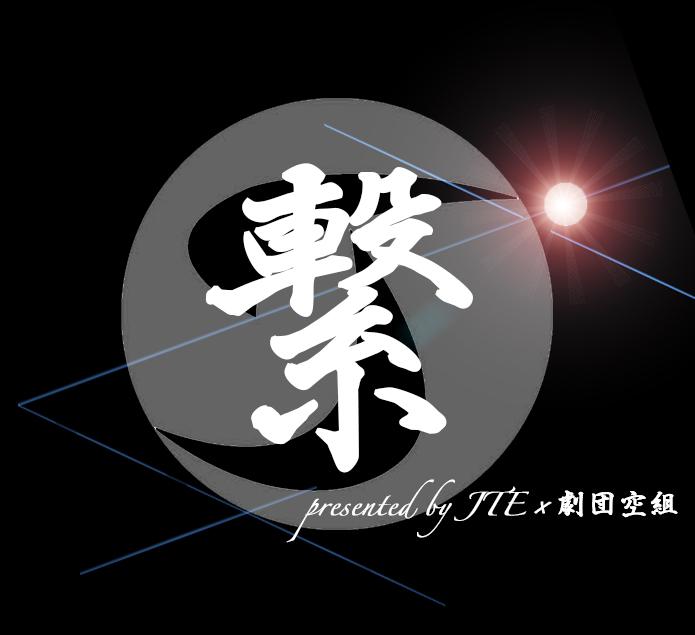 【大阪舞台】『繋』~tsunagu~Vol,1 出演者募集オーディション