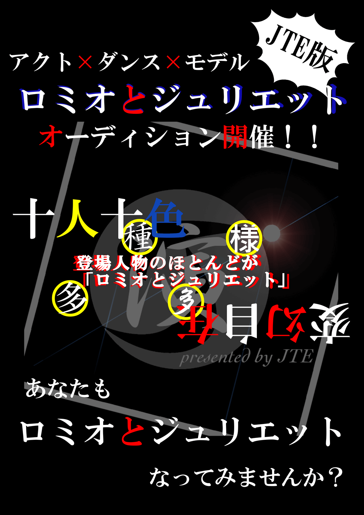 【大阪舞台】『演』~en~ vol,13 アクト×ダンス×モデル JTE版「ロミオとジュリエット」