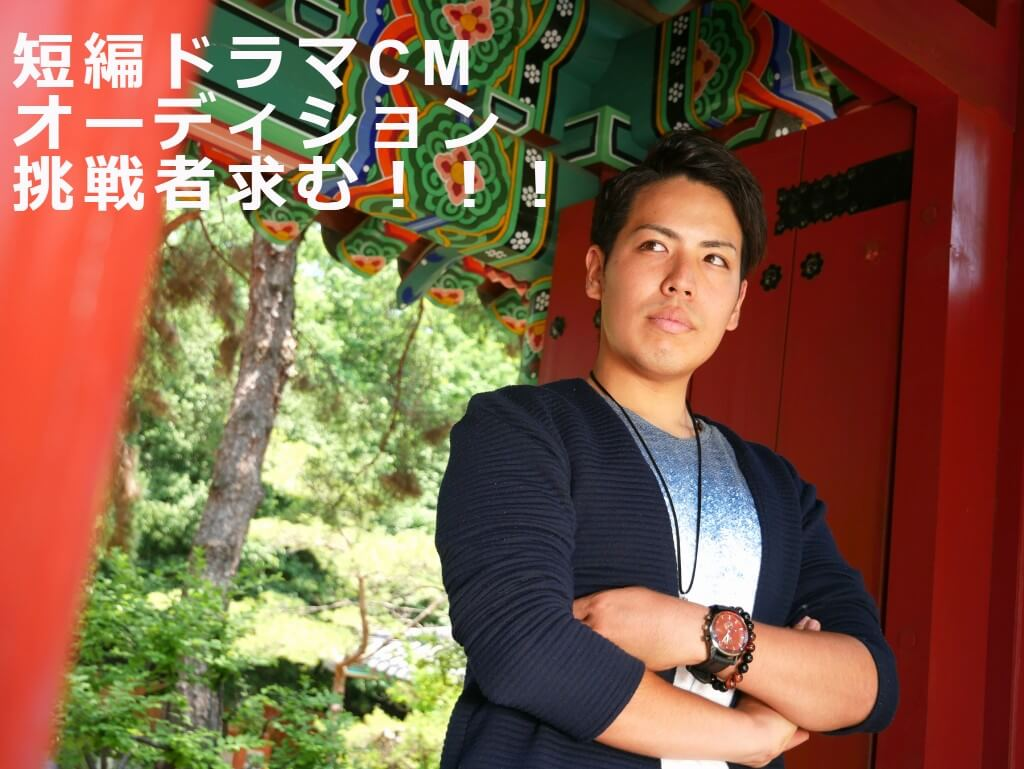 【急募】短編ドラマCMキャストオーディション