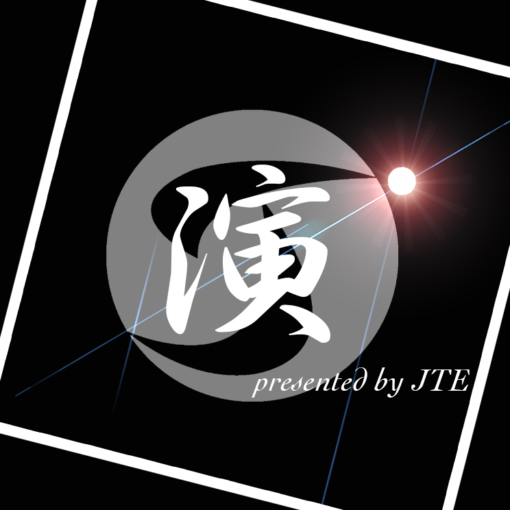 演~en~vol.15