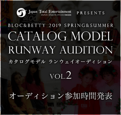 【直前アピールWS】BLOC&BETTY 2019 SS CATALOG MODEL RUNWAY AUDITION