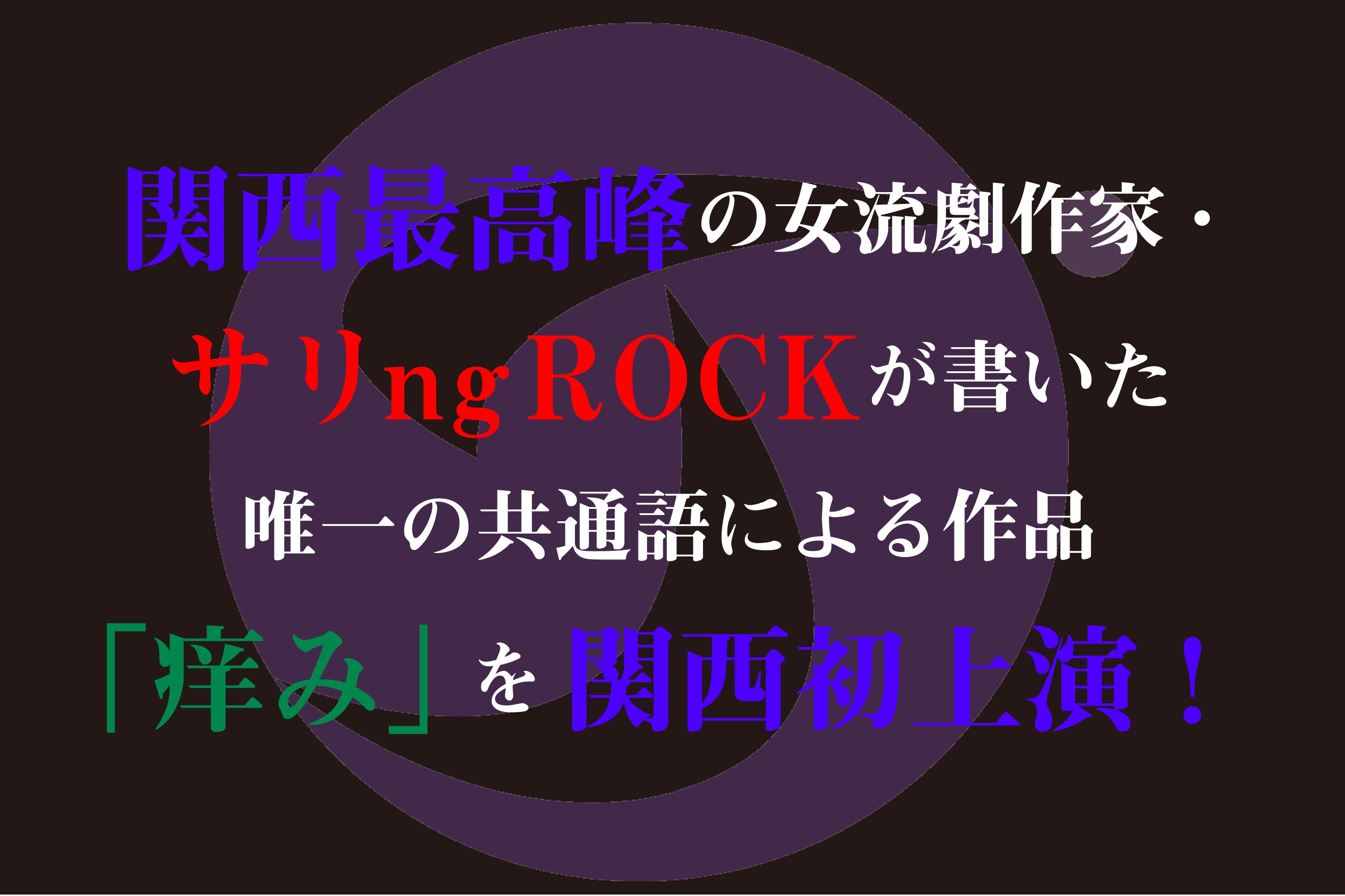 【大阪舞台】関西最高峰の女流劇作家・サリngROCKが書いた 唯一の共通語による作品「痒み」を関西初上演!