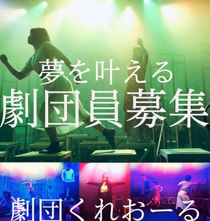 【レッスン費無料】【ノルマなし】【第1期メンバー募集!】【有名企業がスポンサー】 本気とヤル気で夢を実現するする劇団「くれおーる」。