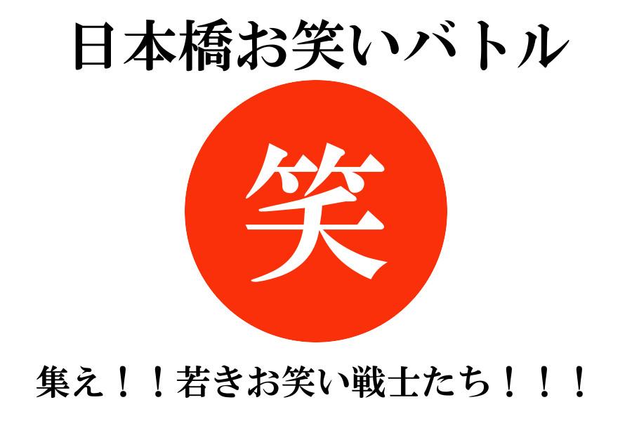 【大阪・お笑い】「日本橋お笑いライブ」出演者募集!!