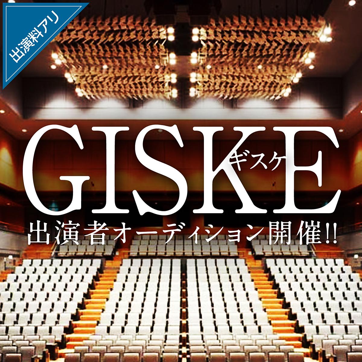 『GISKE ギスケ』~日本、産業革命の英雄~