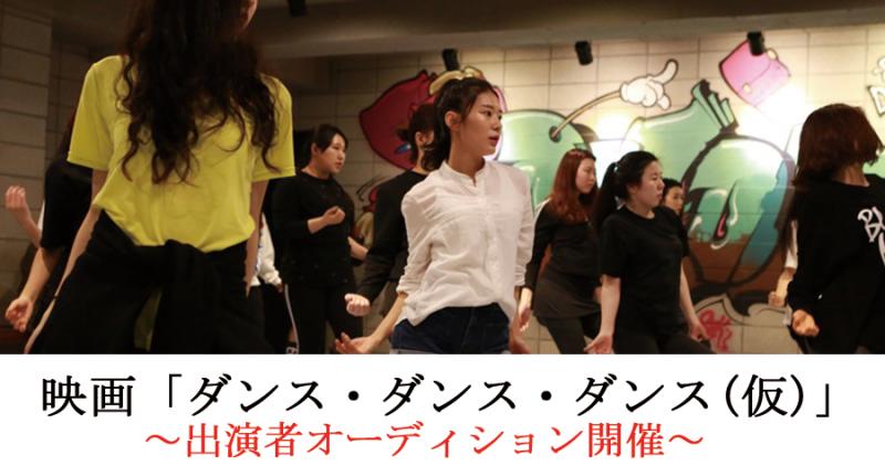映画「ダンス ダンス ダンス(仮題)」大阪オーディション募集