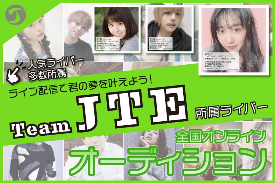 ライブ配信プロデュース事業 『Team JTE所属ライバー』 新規配信者募集オーディション開催!