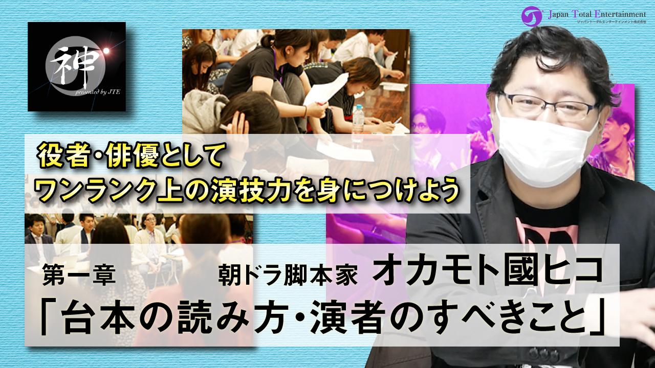【ワークショップ】『神』~kami~ vol.1 「ワンランク上の演技力を身につけるワークショップ」 -オーディションに受かる役者になろう-