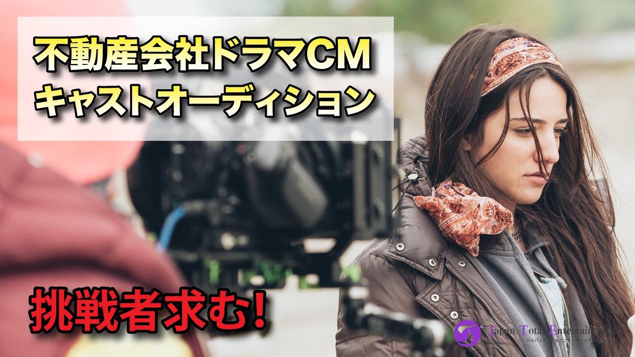 【関西撮影】不動産会社ドラマCMキャストオーディション募集!