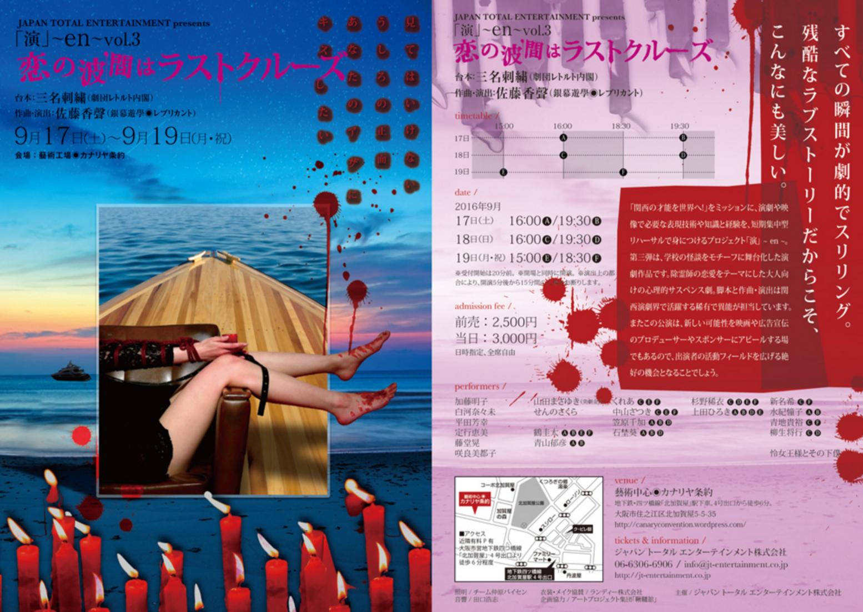 【12名出演】『演』~en~ Vol,3「恋の波間はラストクルーズ」
