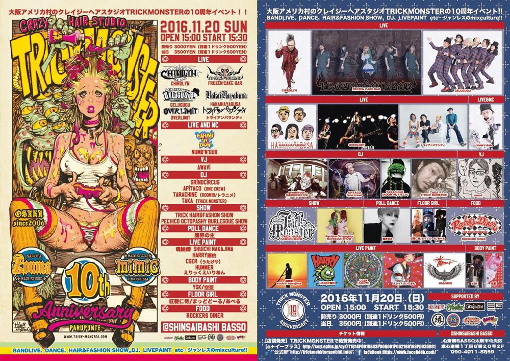 【魔界の主】TRICK MONSTER 10周年記念イベント