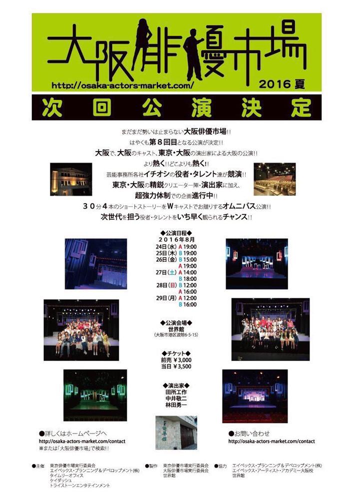 【2名出演】大阪俳優市場2016夏