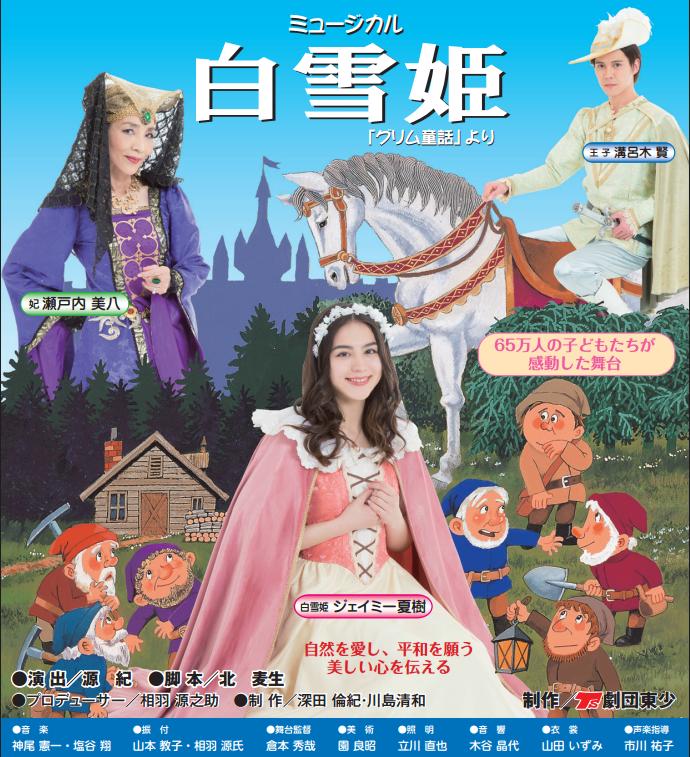 【芝輝敏】白雪姫ツアー公演