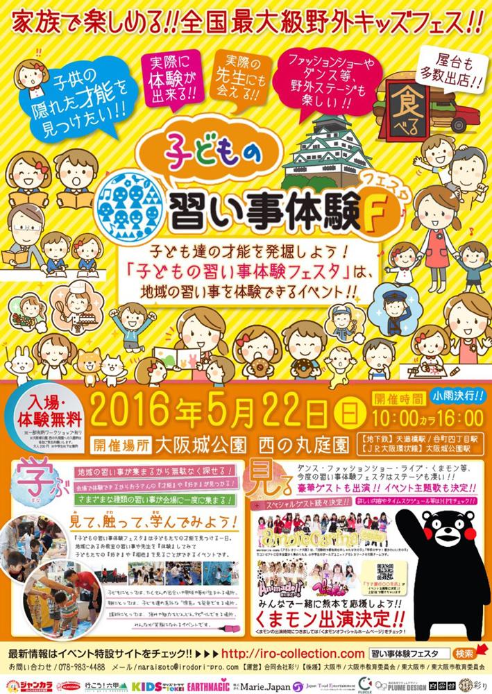 熊本県の地震義援金に寄付させていただきました。