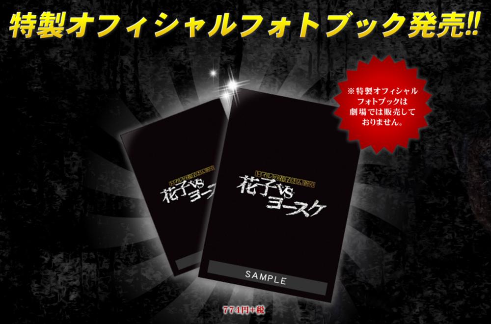 「トイレの花子さん新章 〜花子VSヨースケ〜」 特製オフィシャルフォトブック発売!