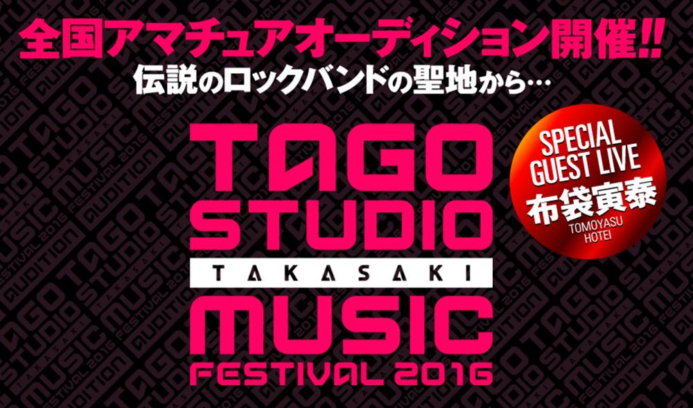 【横田京樹】TAGO STUDIO TAKASAKI MUSIC FESTIVAL 2016 受賞
