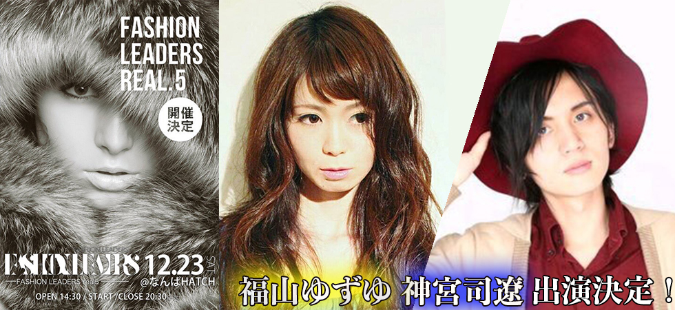 【2名出演】FASHION LEADERS real.5