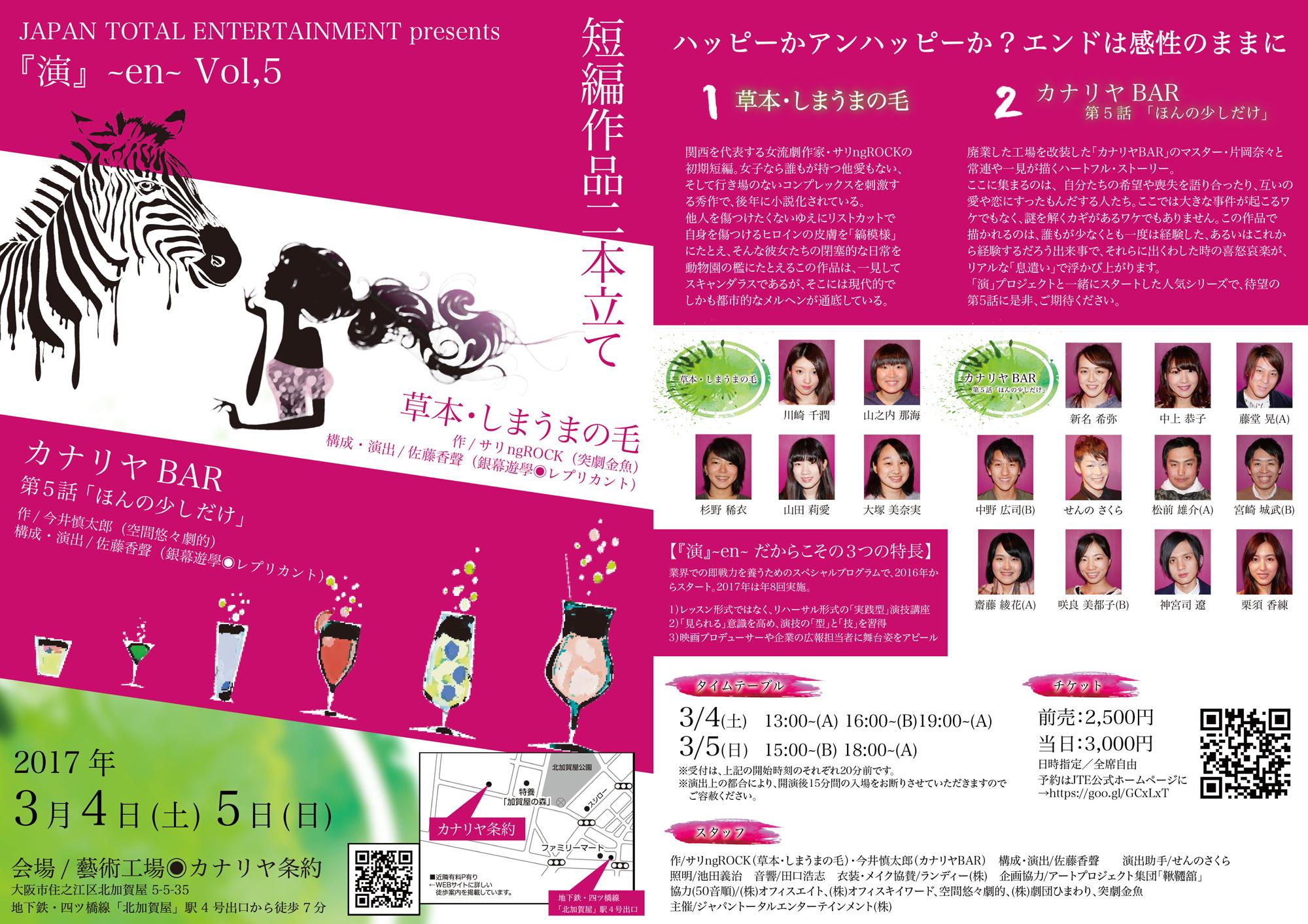 【5名出演】『演』~en~ Vol,5 「草本・しまうまの毛」「カナリヤBAR 第5話」