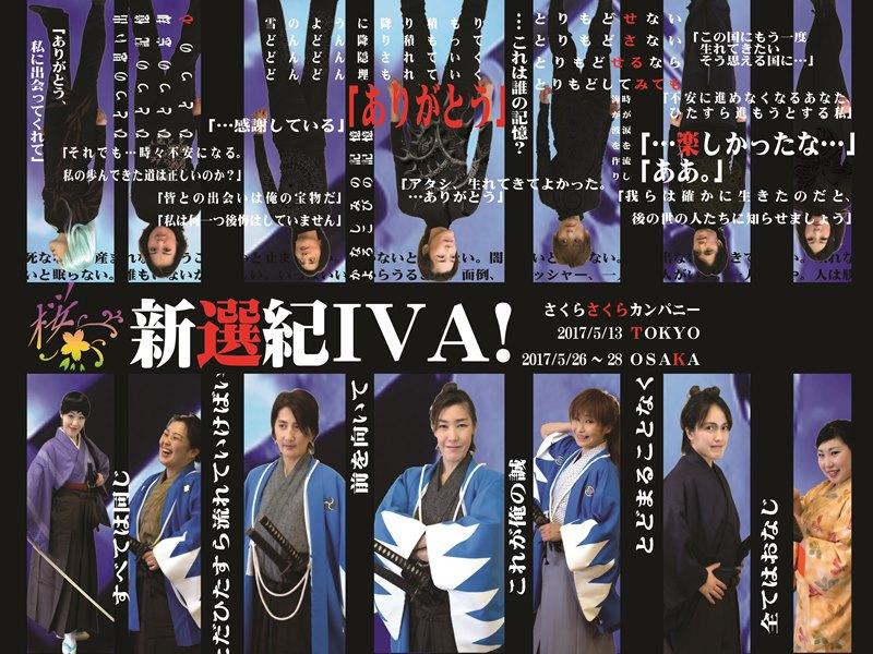 【八坂未桜】『新選紀IVA!』に出演します!