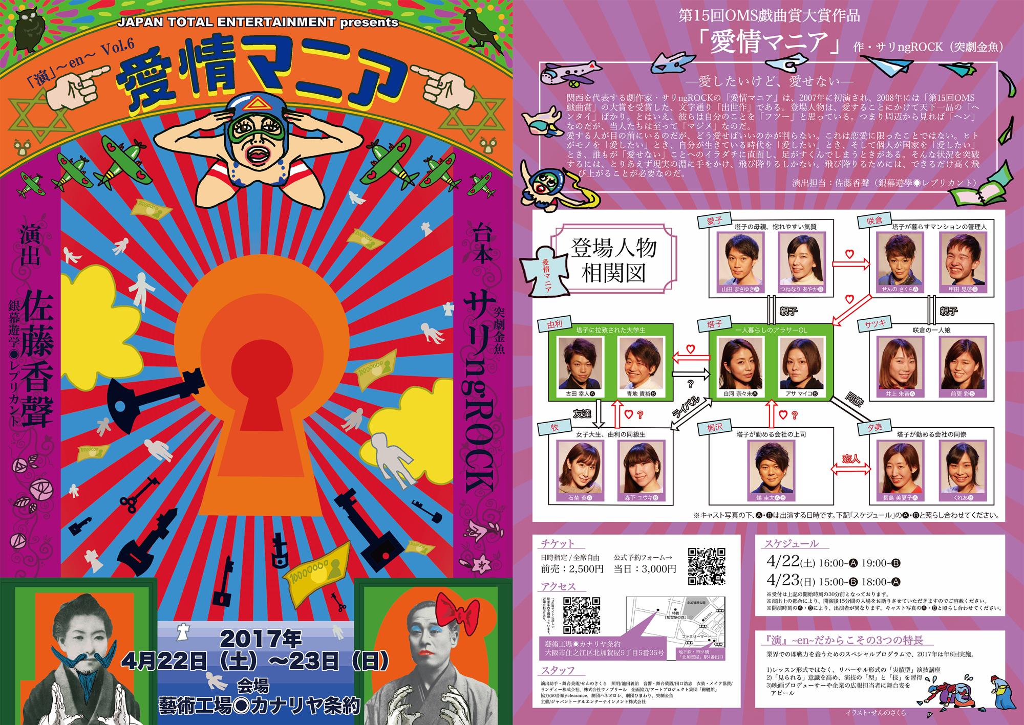【6名出演】『演』~en~Vol,6 「愛情マニア」公演のお知らせ