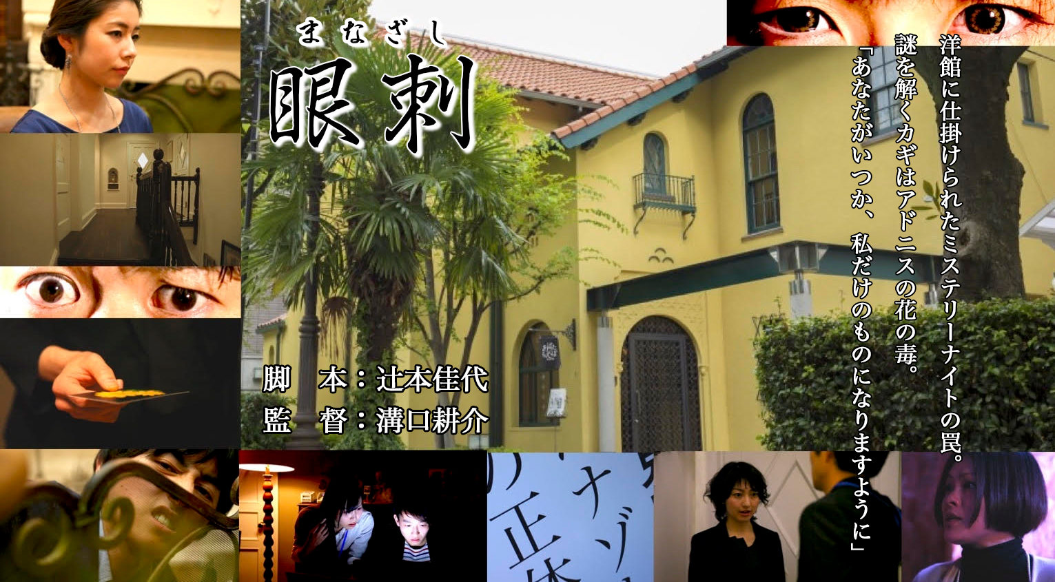 【10名出演】『映』~ei~Vol,1 映画「眼刺」完成披露試写会