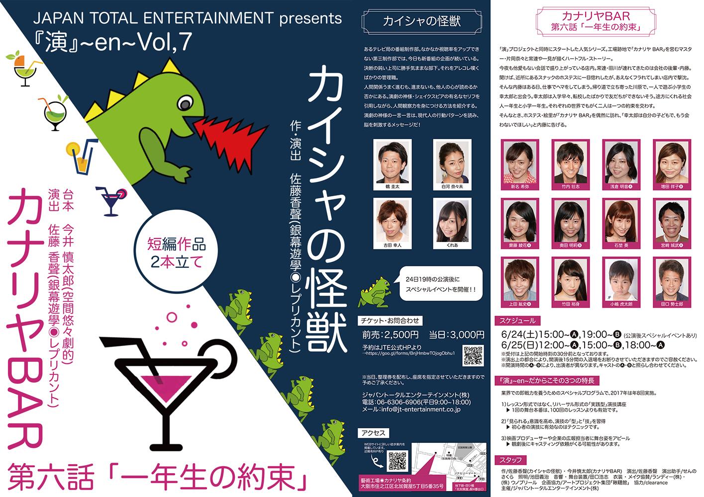 『演』~en~Vol,7 「カイシャの怪獣」・カナリヤBAR 第6話 「一年生の約束」