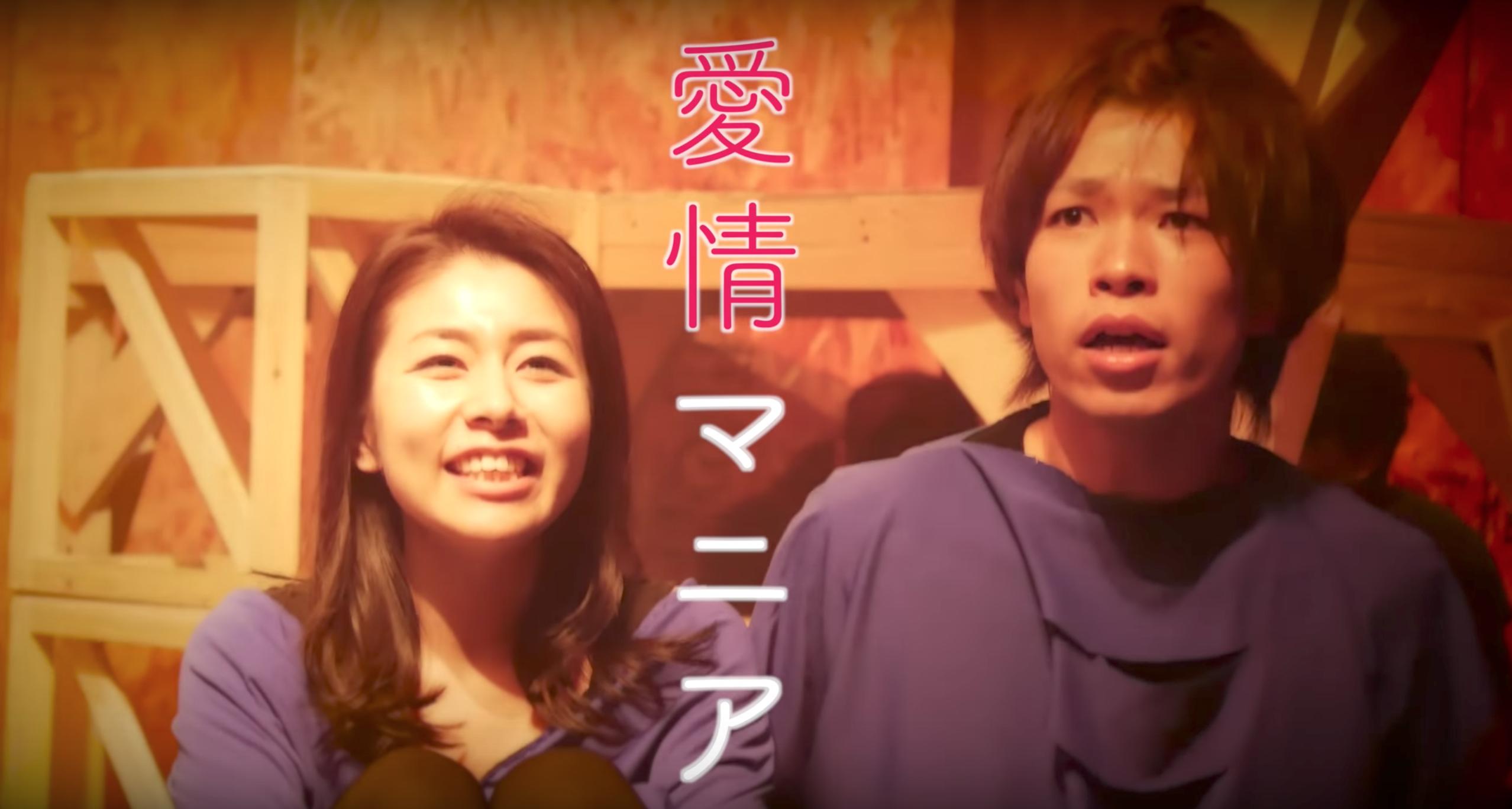 『演』~en~Vol,6 「愛情マニア」インタビュー動画