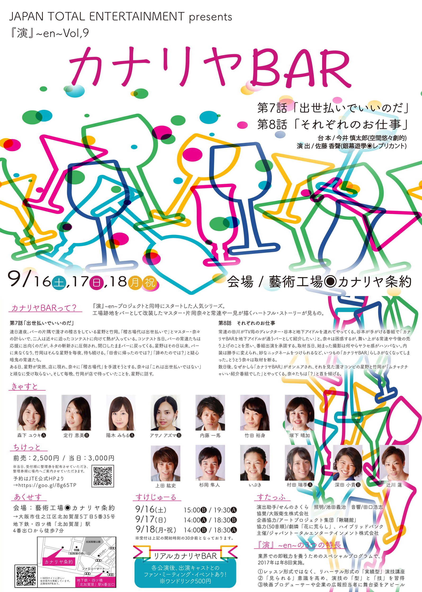 『演』~en~Vol,9「カナリヤBAR」 第7.8話
