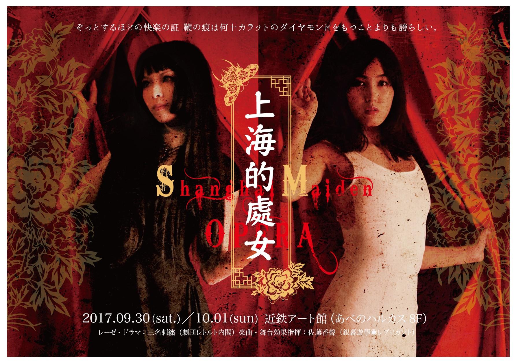 SMオペラ「上海的處女」(R18+)クラウドファンティング開始!!