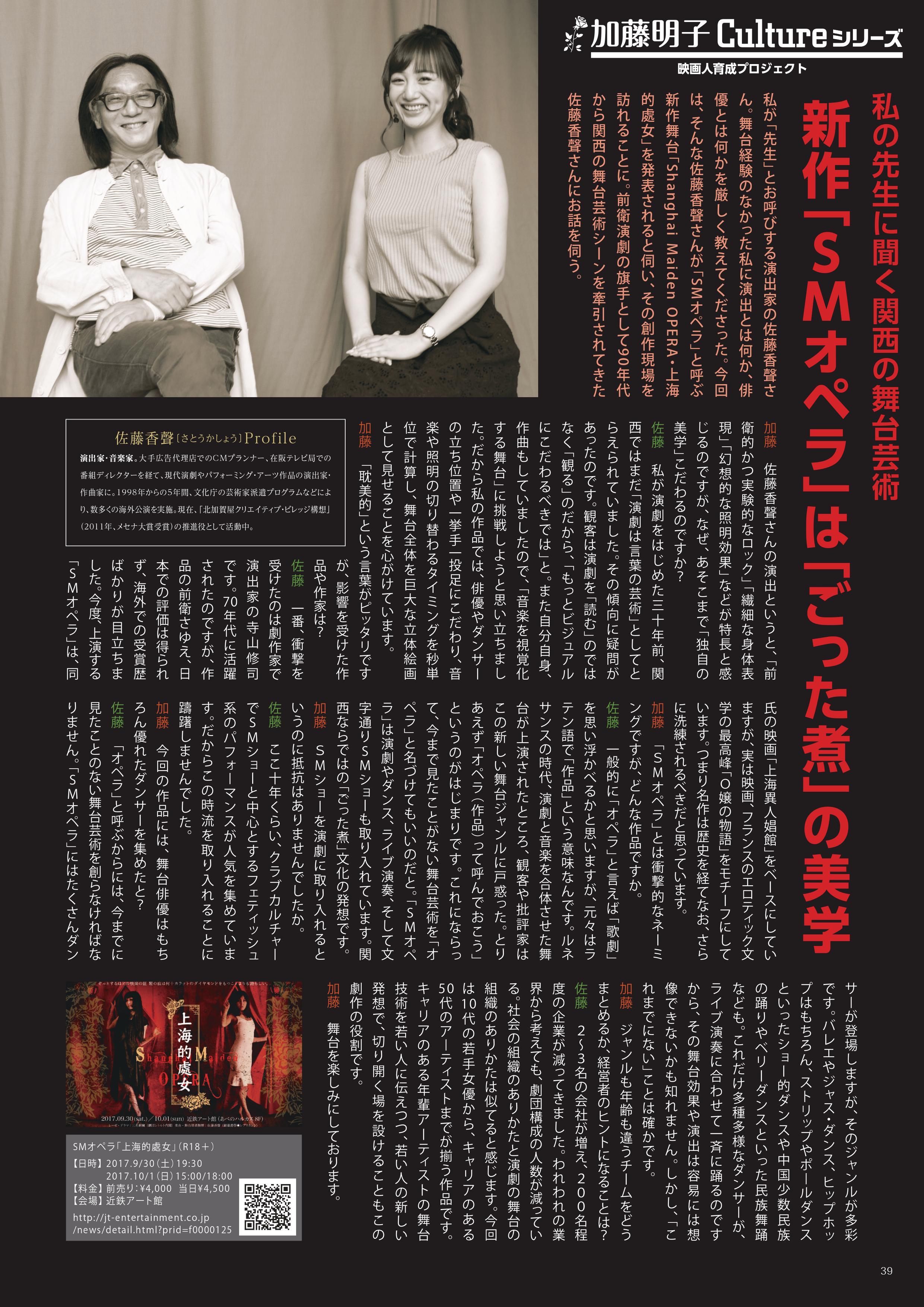 SMオペラ「上海的處女」の劇評掲載と演出家・佐藤香聲が記事に掲載されました!