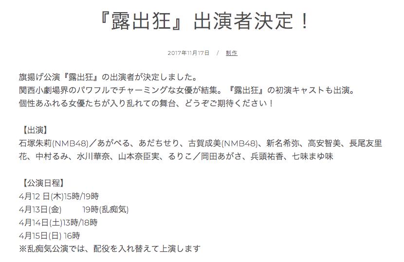 舞台『露出狂』に新名希弥が出演します!