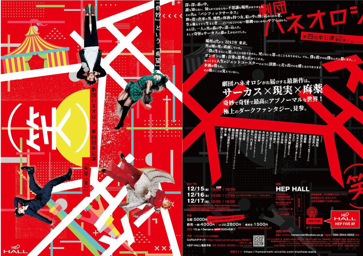 劇団ハネオロシ第四回本公演『失笑(笑)』に新名希弥が出演いたします!