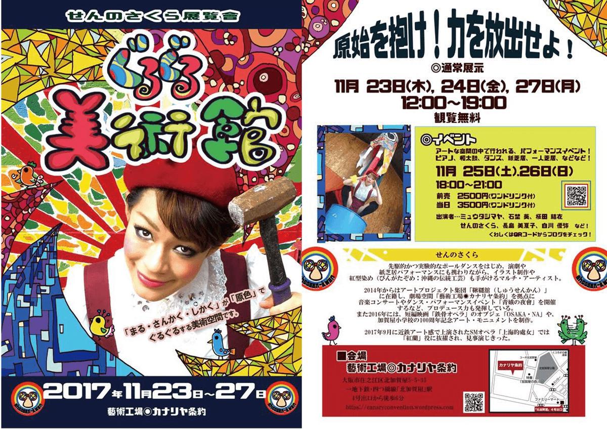 せんのさくら展覧会「ぐるぐる美術館」に弊社キャストが出演!!