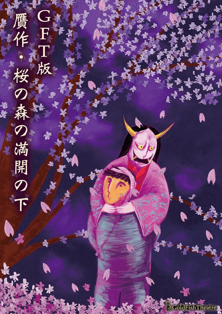 GoldFishTheatre 第1回公演 『GFT版 贋作・桜の森の満開の下』にくれあ、長島美夏子が出演いたします!
