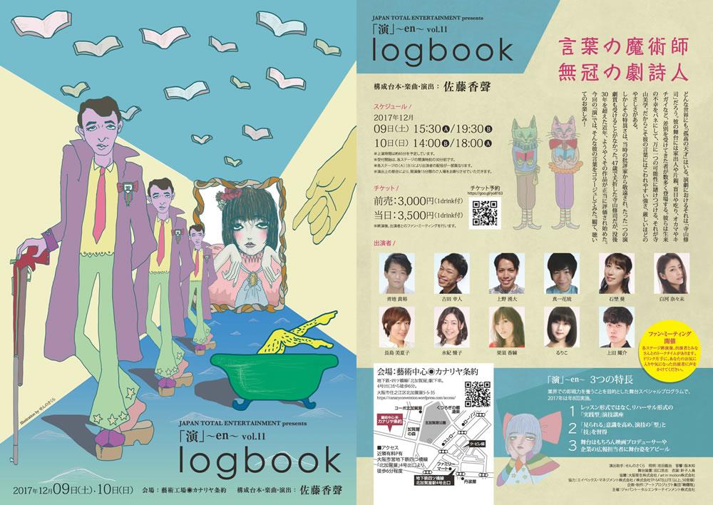 【劇評・広瀬泰弘】演~en~Vol.11「logbook」