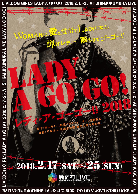 【白河奈々未】LIVEDOG GIRLS公演「レディ・ア・ゴーゴー!!」に白河奈々未が出演いたします!