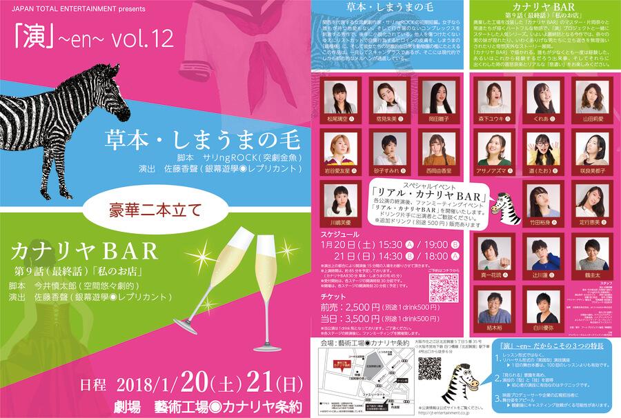 満員御礼!:『演』~en~ vol,12 『カナリヤBAR』『草本・シマウマの毛』