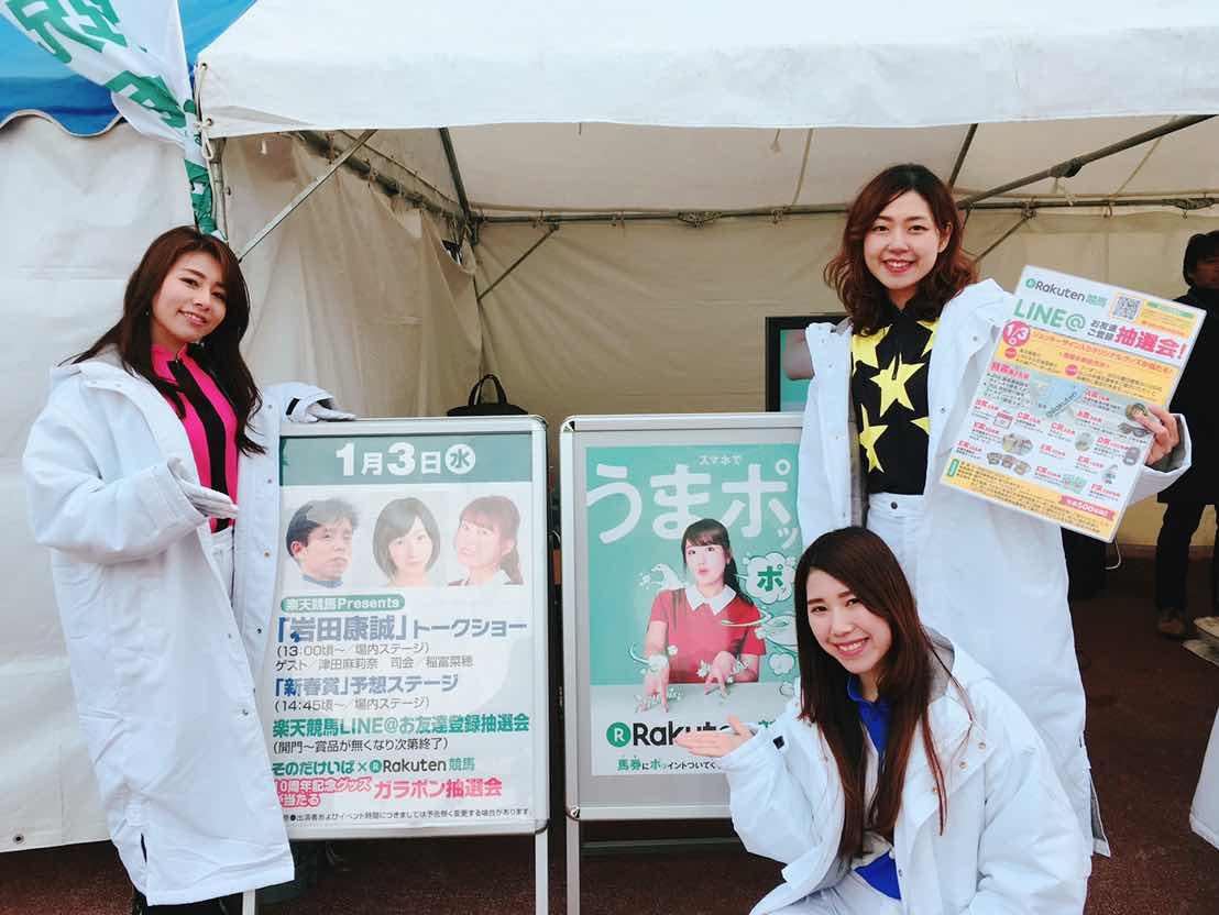 園田競馬場のキャンペーンガール出演!