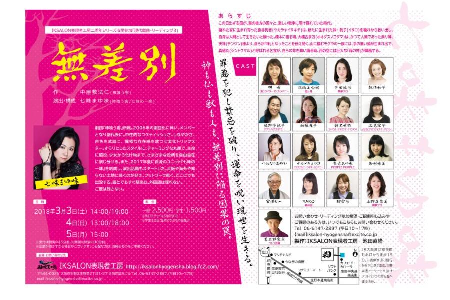 IKSALON表現者工房二周年シリーズ市民参加型「現代戯曲・リーディング3」「無差別」に新名希弥が出演いたします!
