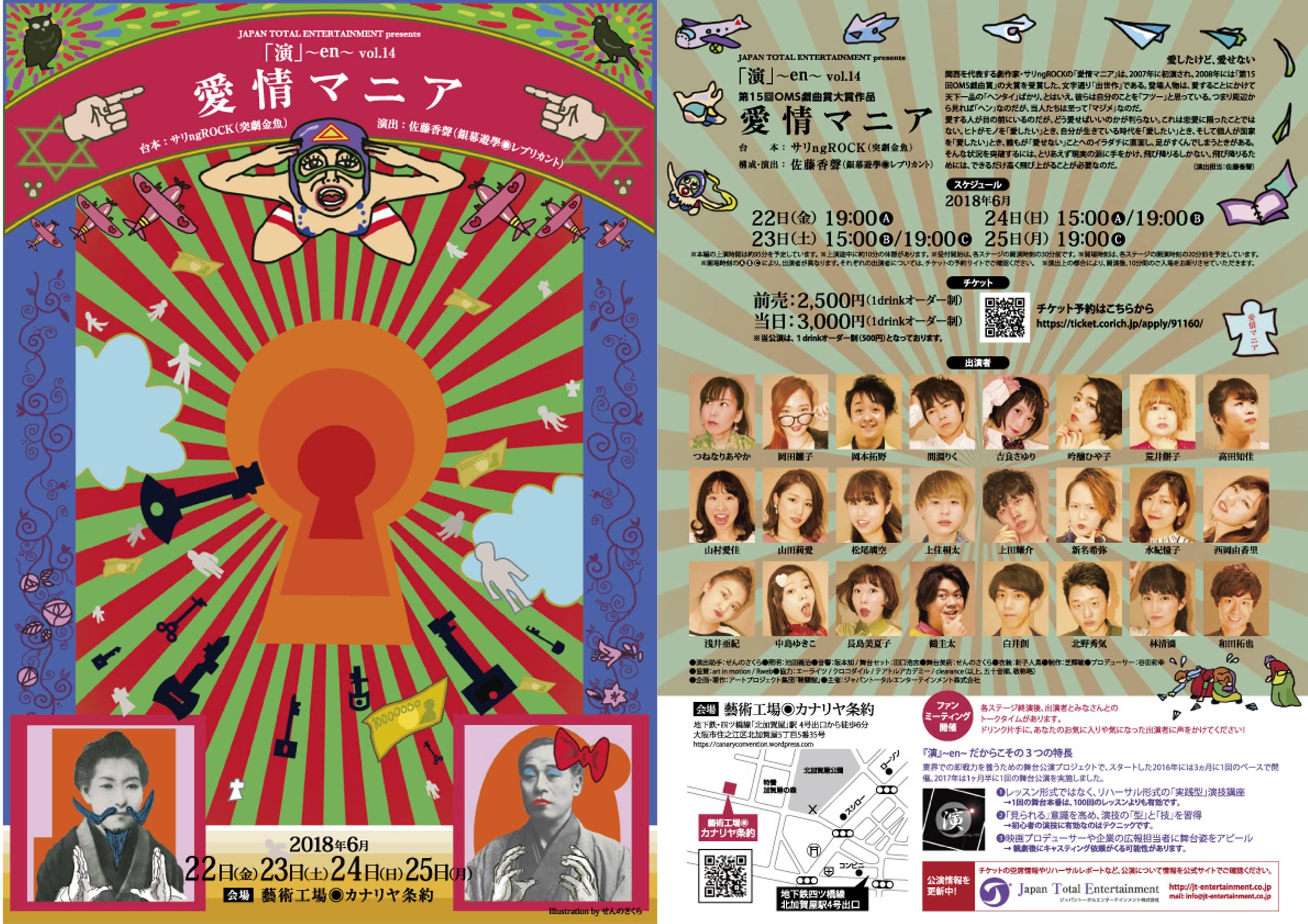 演~en~ vol.14 『愛情マニア』 2018年6月22日~25日に上演いたします!