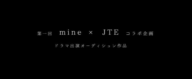 【短編ドラマ】mineドラマに出演いたしました。