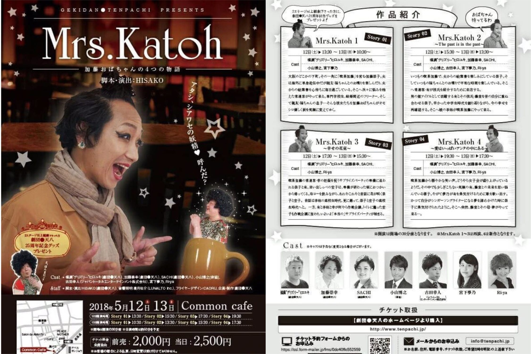 劇団●天八 「Mrs.Katoh 4」に古田幸人が出演いたします!